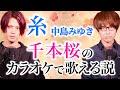 「糸 / 中島みゆき」千本桜のカラオケで歌える説 / 歌詞付き【MELOGAPPA】