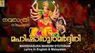Mahishasura Mardini Stothram   Aigiri Nandini With Lyrics In English & Malayalam   മഹിഷാസുരമർദ്ദിനി