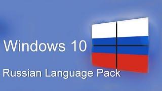установка русского языка интерфейса Windows 10