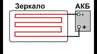 Как подключить обогрев зеркал ВАЗ 2101-2109