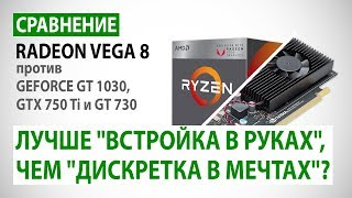 Сравнение: Radeon Vega 8 против GeForce GT 1030, GTX 750 Ti и GT 730