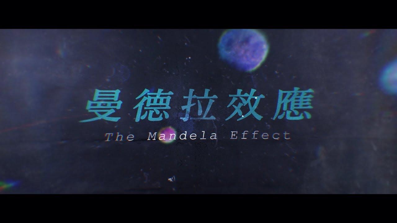 《曼德拉效應系列》前導預告 - YouTube