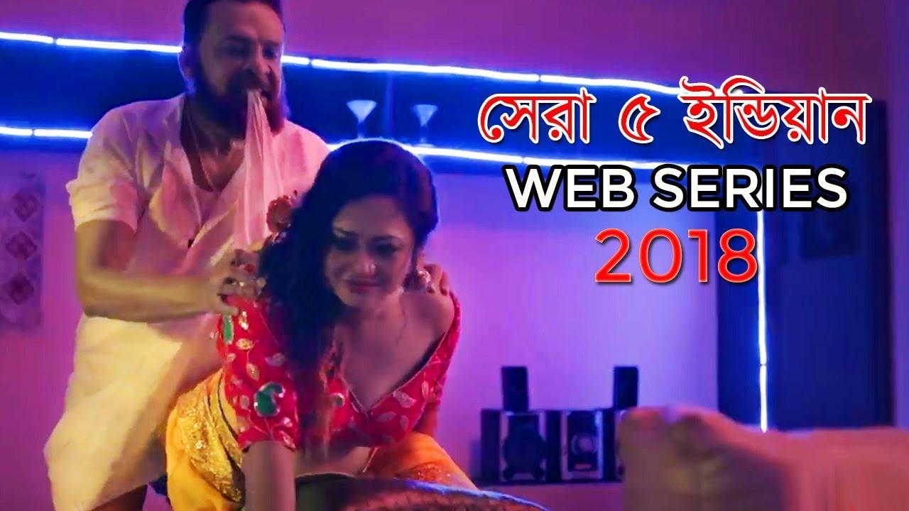 Download সেরা ৫ ইন্ডিয়ান বাংলা ওয়েব সিরিজ ২০১৮   Top 5 Bengali Web Series In 2018