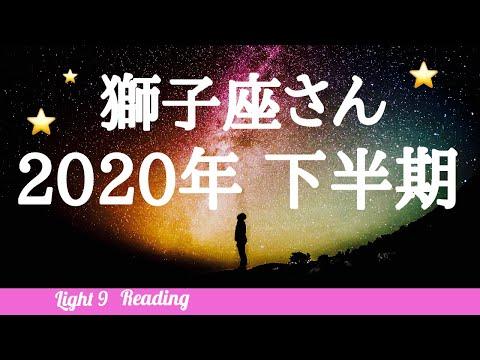 ♌️【獅子座さん】2020年下半期星座別リーディング🌖月星座・獅子座さんもコチラ💕タロット・オラクルカード