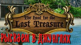 Фото Treasure №2 - рыскаем в джунглях