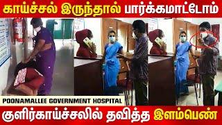 Poonamallee govt hospital | Tamil news