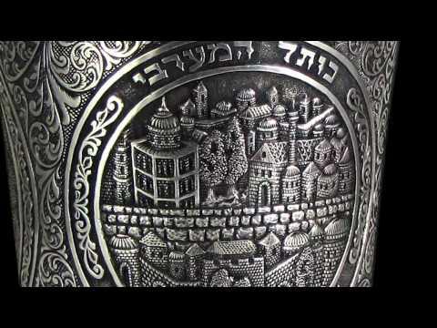 """גביע קידוש """"מקומות קדושים"""""""