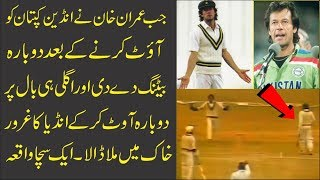 When Imran Khan Gave Second Chance to Indian Skipper Srikant in 1989