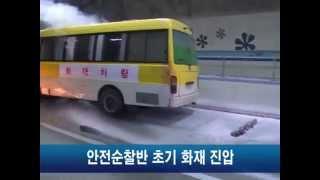 군포지사 마성터널 재난 안전훈련