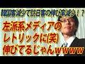 左派系メディアのレトリックに、(笑)。韓国人客減少で訪日客の伸び率が激減!!・・・伸びてるじゃんww|竹田恒泰チャンネル2