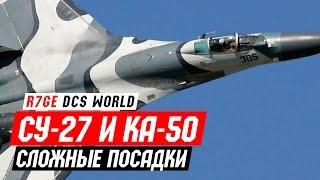 DCS: Су-27 и Ка-50 - Посадка на авторотации и без топлива