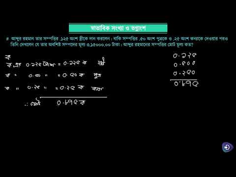 02. গণিত (ষষ্ঠ শ্রেণী) - স্বাভাবিক সংখ্যা ও ভগ্নাংশঃ গাণিতিক সমস্যাবলি - দ্বিতীয় পর্ব