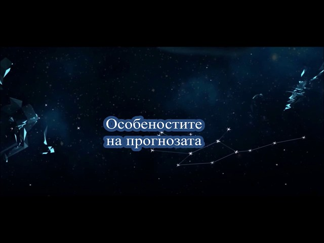 Xyli Leonis - ОСИ4- Особеностите на прогнозата