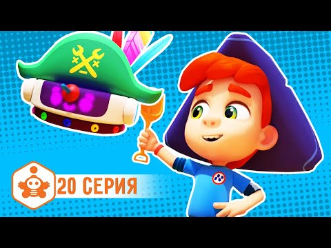 НИК-ИЗОБРЕТАТЕЛЬ - Пираты нашего двора - Серия 20 - Мультик для мальчиков