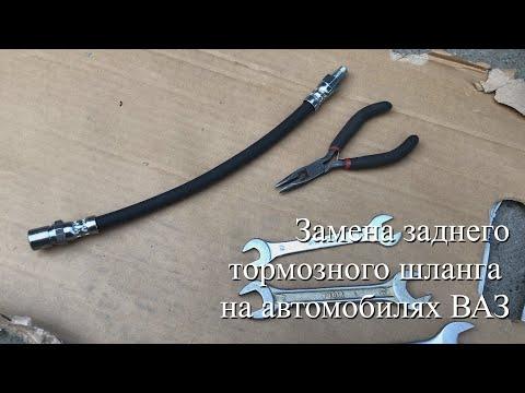 Замена заднего тормозного шланга ВАЗ 2101 - 2107, 2121 НИВА