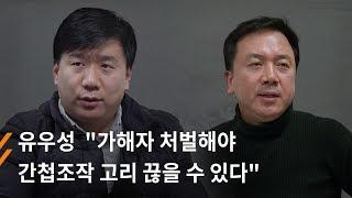 """뉴스타파 - 유우성 """"가해자 처벌해야 간첩조작 고리 끊을 수 있다"""""""