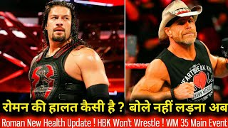 Roman Reigns Latest Health ! Shawn Michaels future plan ! Wrestlemania 35 Main Event News