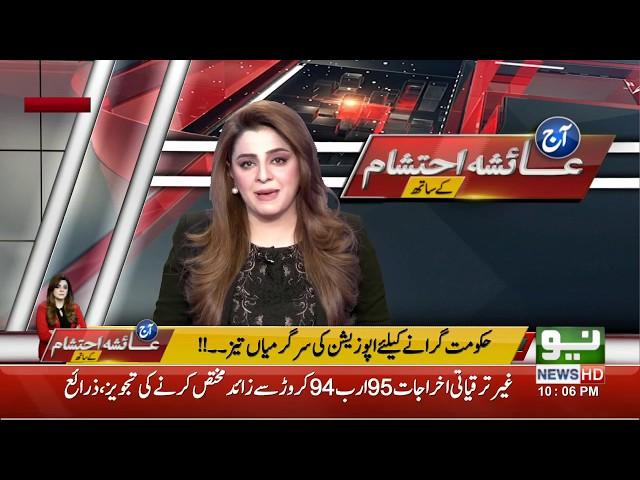Aaj Ayesha Ehtisham Kay Sath | Full Program | 17 June 2019 | Neo News