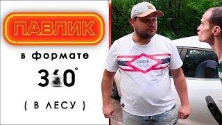 ПАВЛИК в формате 360° / 1 серия