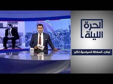 لبنان.. السلطة السياسية تكابر في تنفيذ مطالب المحتجين  - 00:58-2019 / 11 / 14