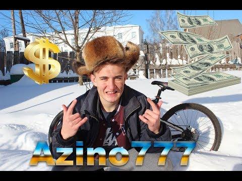 вся правда о азино777
