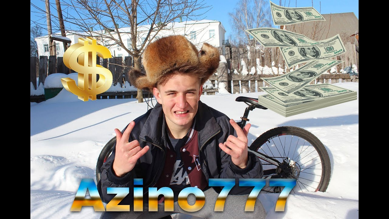 вся правда про азино777
