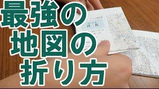 [便利]地図をミウラ折り thumbnail