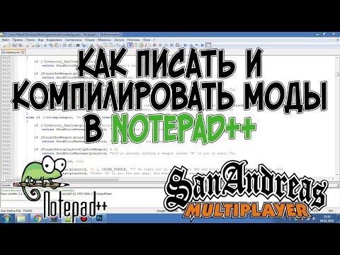 видео: КАК ПИСАТЬ И КОМПИЛИРОВАТЬ gamemode gta samp В notepad++