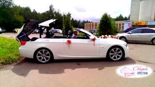 Кабриолет BMW на свадьбу Киров Свадьба Престиж