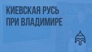 Киевская Русь при Владимире. Видеоурок по истории России 10 класс