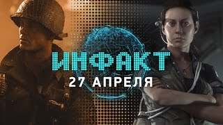 Инфакт от 27.04.2017 [игровые новости] — Call of Duty: WWII, Alien: Isolation, Ubisoft vs Vivendi...