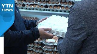 [앵커리포트] 마트로 간 '경제 사령탑'...달걀값 잡…