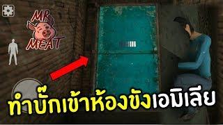 ทำบั๊กเข้าห้องขังประตูสีฟ้า เข้าไปหาเอมิเลียที่เตียง เปลี่ยนฉากจบเปิดประตูจากข้างใน | Mr. Meat 1.5