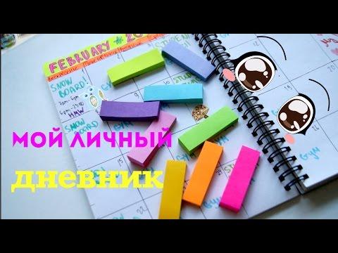 Как вести дневник успеха - Робин Шарма