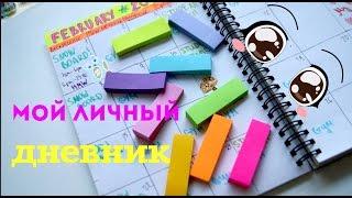 как оформить личный дневник? Расписание,питание и тд(, 2015-02-04T22:55:49.000Z)