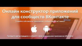 Как создать приложение (игру) в вконтакте,вк на андроиде,android(Ссылка на сайт: http://serv-vk.tw1.ru/ ---------------------------------------------------------------------..., 2016-03-26T22:56:22.000Z)