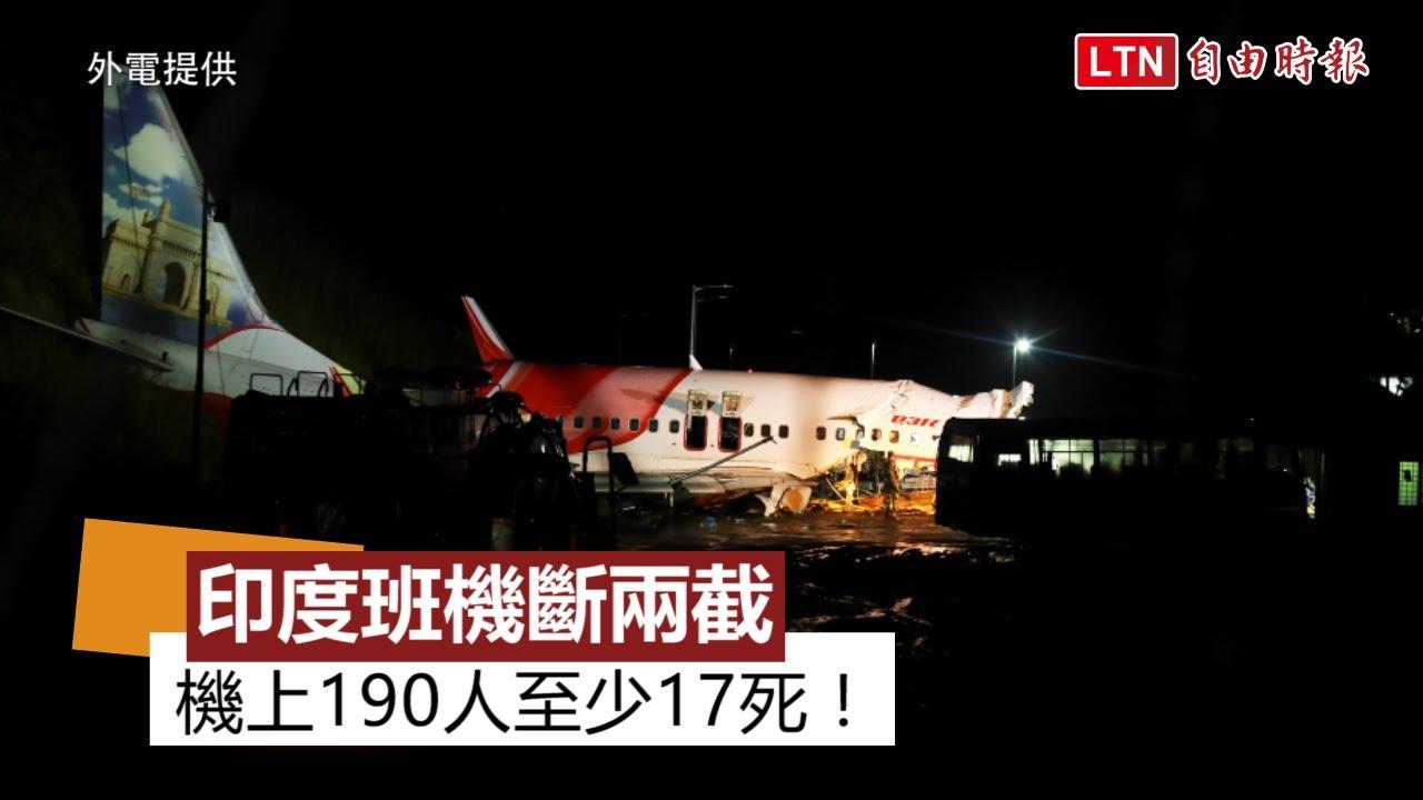 印航班機衝出跑道斷兩截! 機上190人至少17死(外電提供)