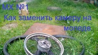 МХ №1 Как заменить камеру на мопеде (перезалив со старого канала)(В этом видео я расскажу как разбортировать колесо на мопеде/мотоцикле/велосипеде/мокике. Музыка: Manu Chao - Bongo Bong., 2015-11-27T17:48:15.000Z)
