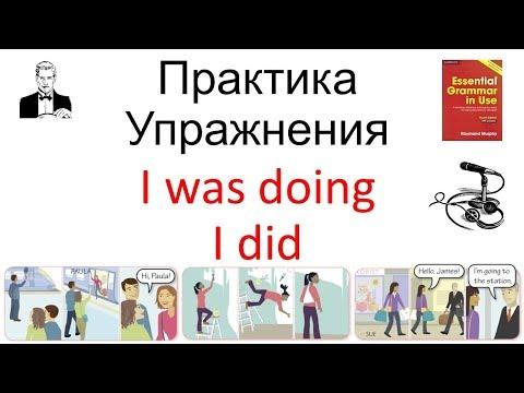 ПРАКТИКА упражнения 'I Was Doing' и 'I Did' прошедшее длительное и прошедшее простое