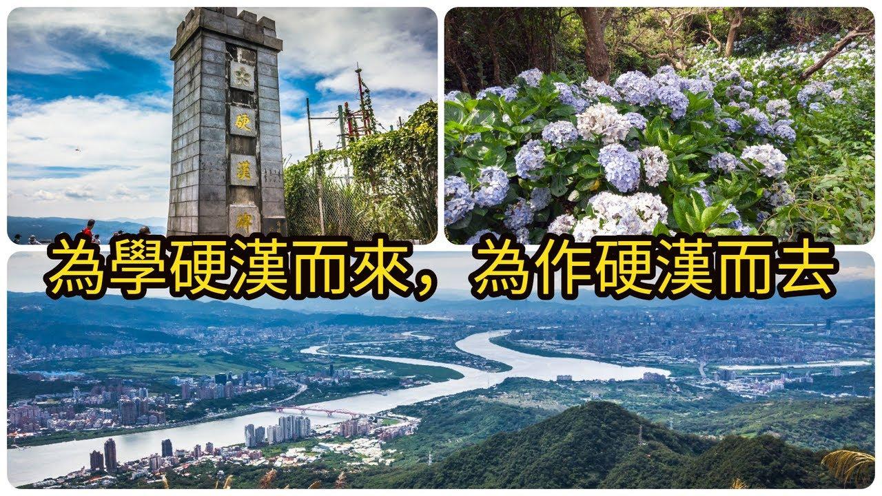 【硬漢嶺步道】觀音山的五星級景觀硬漢嶺登山步道 | 新北五股登山健行交通攻略 | 4K | Taipei Travel - YouTube