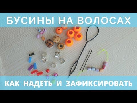 Как закрепить БУСИНКИ на волосыТренд2020|Як закріпити намистинки на волосся|How To Fix Beads To Hair