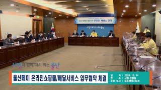 울산페이 온라인쇼핑몰/배달서비스 업무협약식