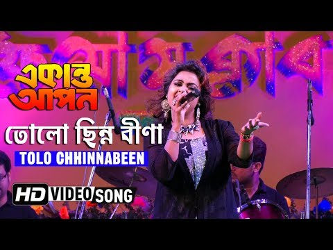 Tolo Chhinnabeena | Ekanta Apan | Bengali Movie Song | Asha Bhosle | Cover Song by Sangita