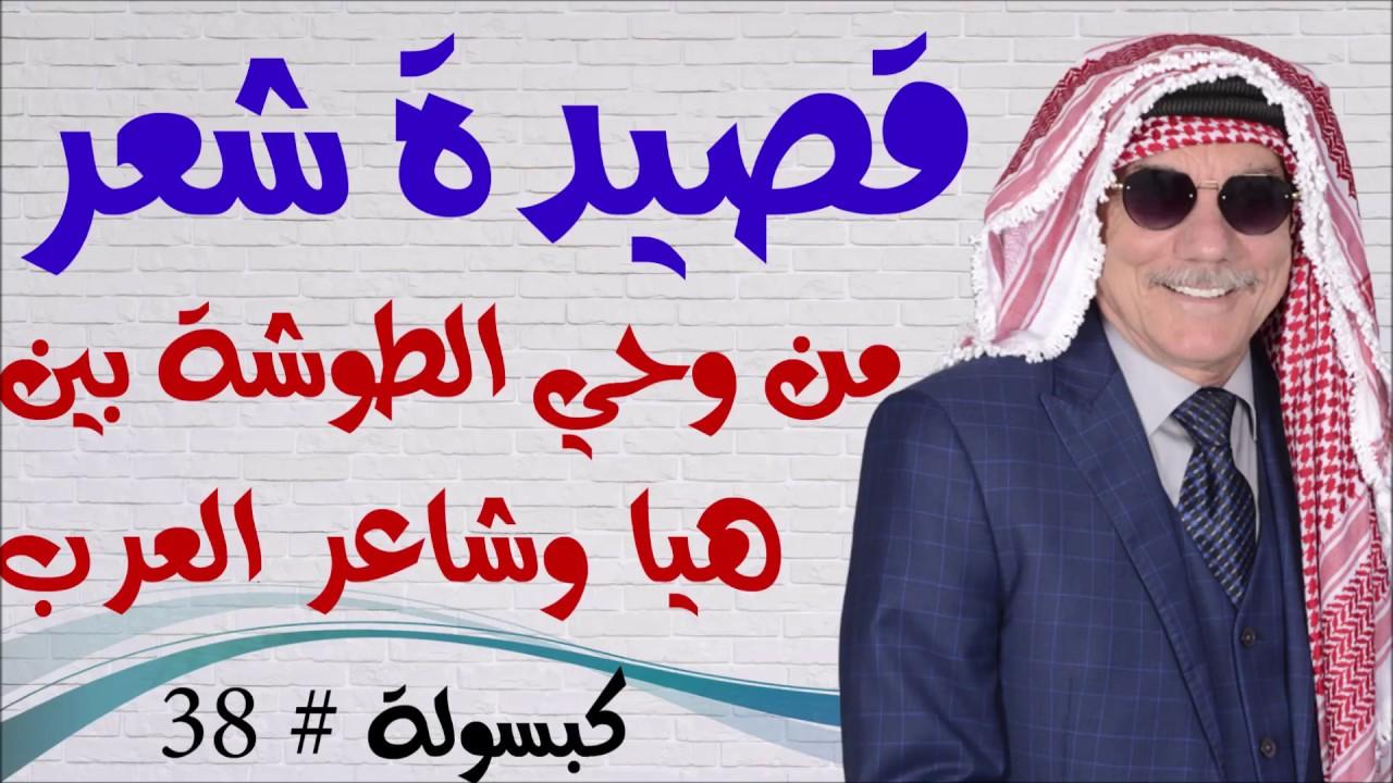 كبسولة # 38 - قصيدة شعر مهداه من شاعر الكلاسين لشاعر المليون