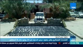 موجز TeN - المتحدث العسكري يعلن جهود حرس الحدود من 24 يوليو حتى 8 أغسطس