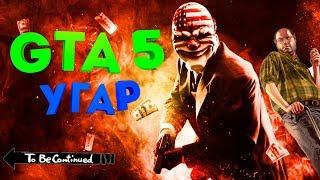 ПРИКОЛЫ В GTA 5|Баги,Приколы,Фейлы,Трюки,Смешные Моменты #2