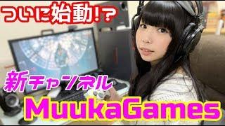 【新チャンネル】 ついに嫁チャンネル始動!???