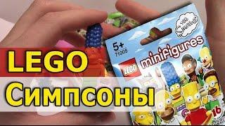 Лего Симпсоны минифигурки 7 штук | Lego Simpsons minifigures обзор на русском языке