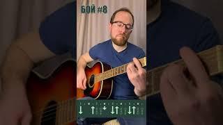Бой на гитаре #8. Уроки игры на гитаре. Гитара с нуля   #shorts
