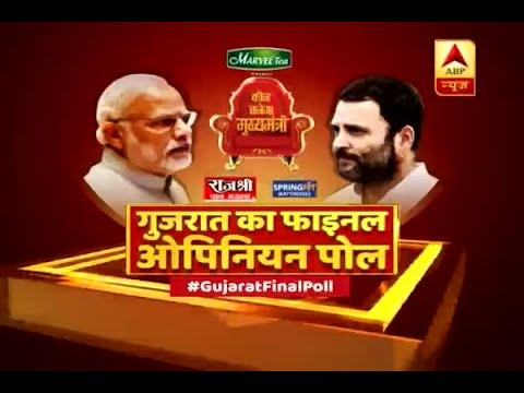 Watch ABP News exclusive on 'Lokniti and CSDS survey for Gujarat assembly elections'